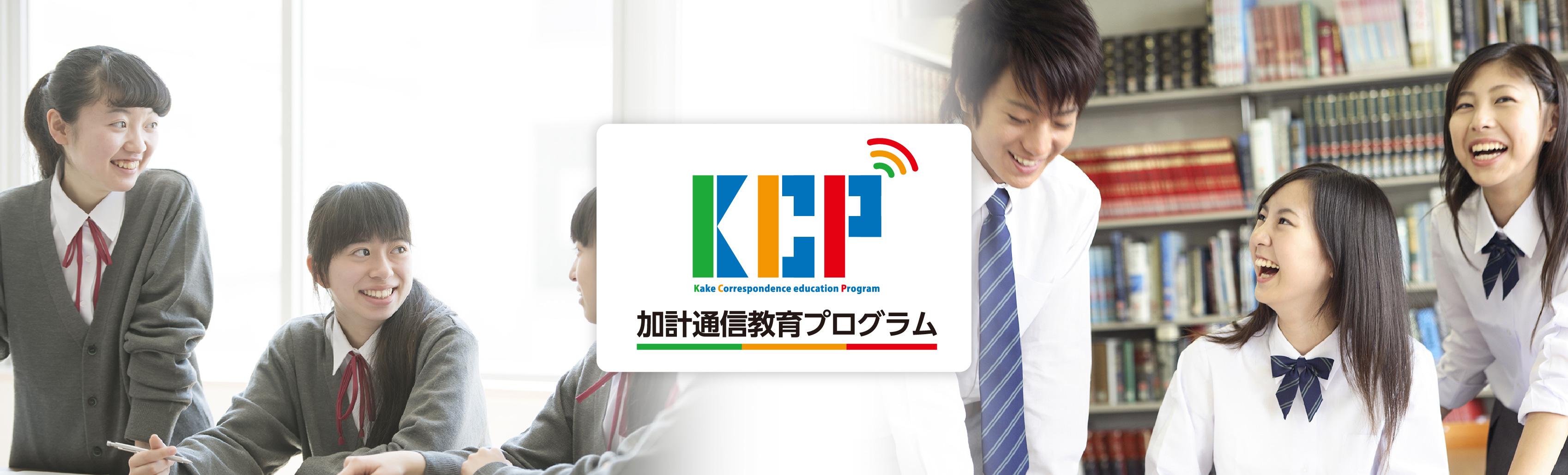 加計通信教育プログラム