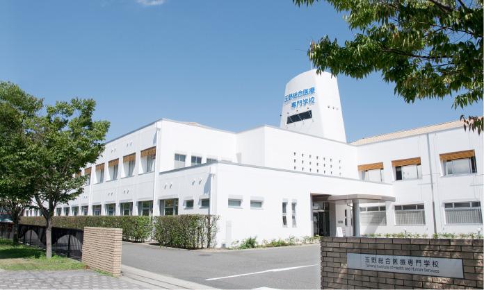 玉野総合医療専門学校